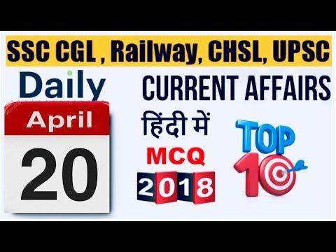 20 April 2018 current affairs MCQ online test