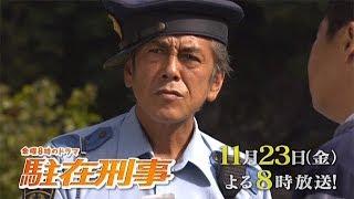 11月23日(金)夜8時放送】 5年前、江波(寺島進)が取調べ中に自殺した...