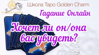ХОЧЕТ ЛИ ОН/ОНА ВАС УВИДЕТЬ? ОНЛАЙН ГАДАНИЕ/ Школа Таро Golden Charm