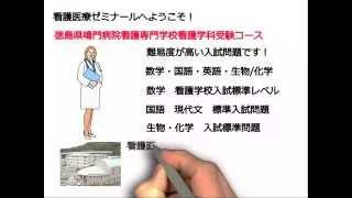 徳島県鳴門病院看護専門学校受験対策講座