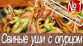 Салат из огурца со свиными ушами. Популярный рецепт. Китайская кухня.