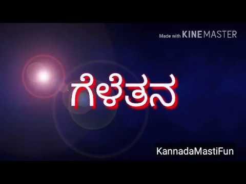 Geleya | Kannada Kavanagalu | Kannada Quotes | Kannada Poetry | Kannada WhatsApp Status Videos