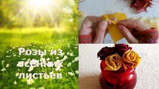 Осень. Розы из листьев