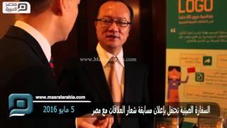 مصر العربية | السفارة الصينية تحتفل بإعلان مسابقة شعار العلاقات مع مصر