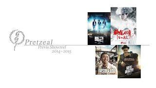 프렛즐스튜디오 (Pretzeal Studios, Inc) / PREVIS / SHOWREEL / 2014~2015
