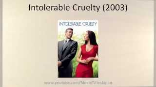 Intolerable Cruelty - Movie Title in Japanese