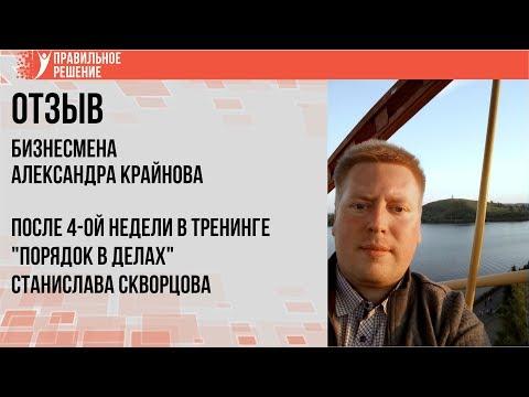 """Отзыв Александра Крайнова после 4-х недель в курсе """"Порядок в делах"""""""