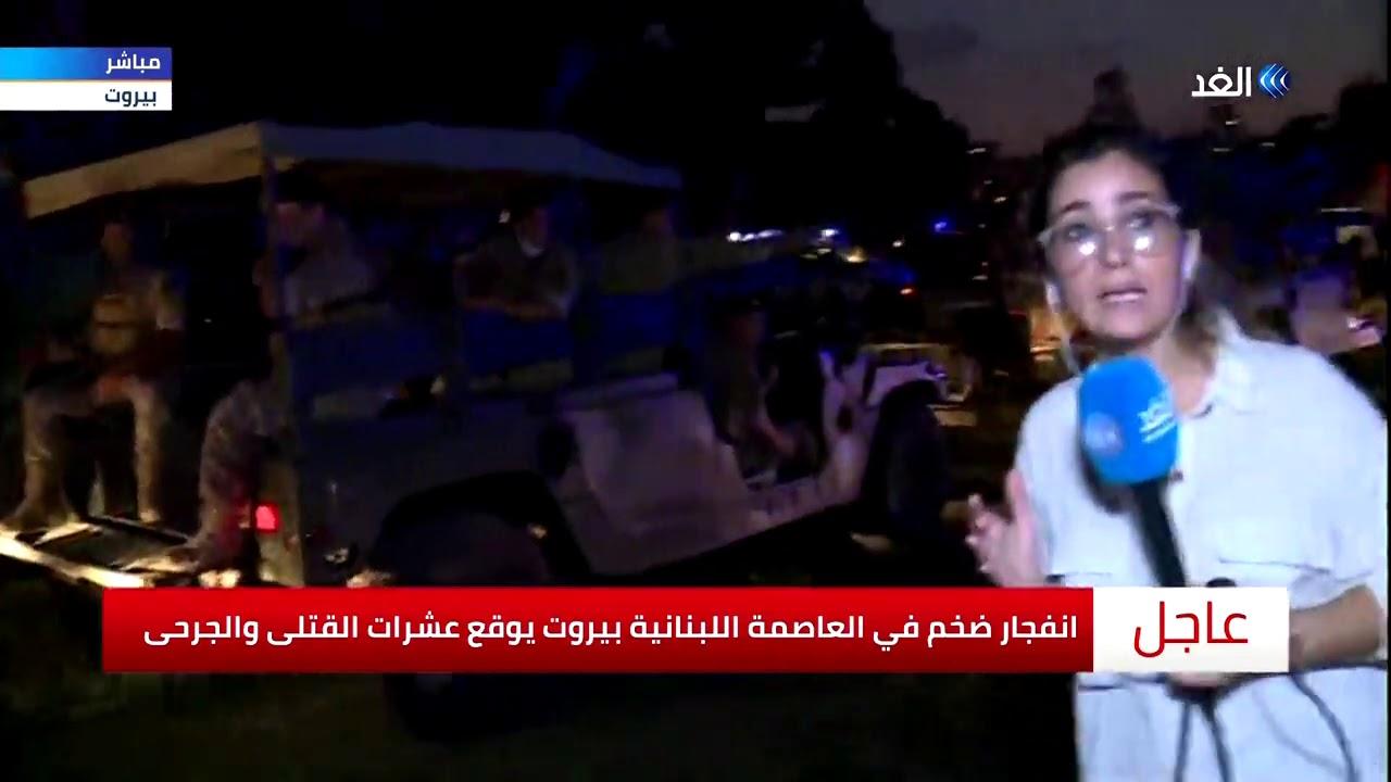 مراسلة الغد: إخلاء الجميع من موقع انفجار مرفأ بيروت بما فيهم الجيش اللبناني