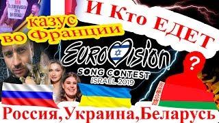 Евровидение 2019: скандал во Франции, отборы артистов в Украине, России и Беларуси