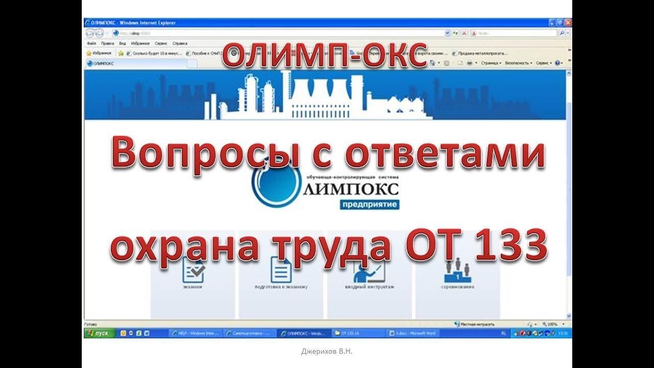 Олимпокс по электробезопасности онлайн допуск по электробезопасности получить в воронеже