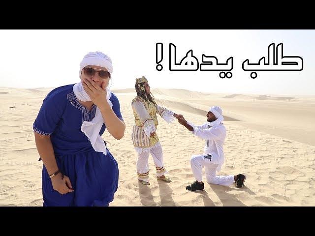 طلب يدها للزواج في صحراء !! (شوفو ردت فعلها !!!) 👰🤵💍