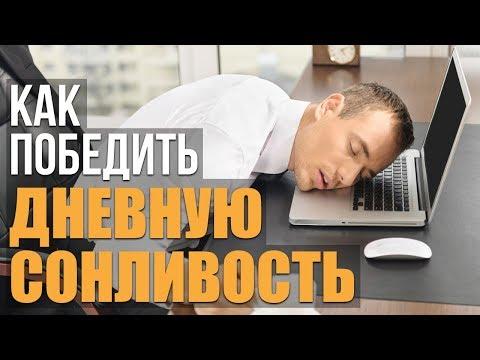 Как перестать хотеть спать днем