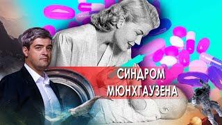 Синдром Мюнхгаузена. НИИ РЕН ТВ. (16.06.2021).