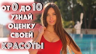 СУПЕР ТЕСТ ДЛЯ ДЕВУШЕК ;)  beauty test