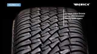 Резина DEBICA Navigator - [Rezina.CC] (Всесезонная)(Всесезонная легковая шина DEBICA Navigator. Подробные характеристики шины: ..., 2013-09-06T09:56:56.000Z)
