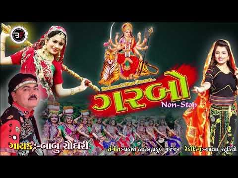 GARBO Non Stop | Babu chaudhary | Latest Gujarati Garba 2017 | Navratri 2017 Special | Full Audio