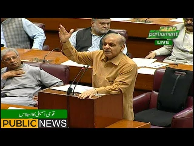 Shahbaz Sharif Speech in National Assembly Today | Budget 2019-20 | 19 June 2019