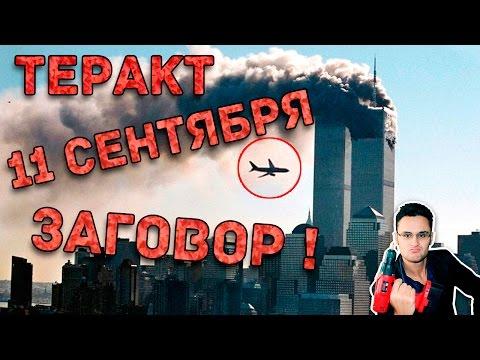 Атака 11 сентября - разоблачение теории заговора Скепсис-обзор