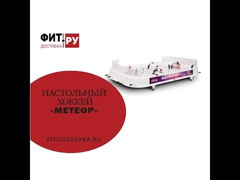 Настольный рычажный хоккей «Метеор» (fitdostavka.ru)