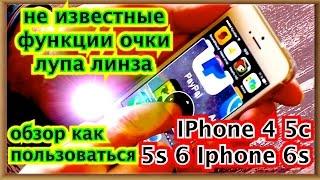 очки лупа в IPhone 4 5c 5s 6 6s кто плохо видит или лень рассматривать мелкий текст iphone обзор чт
