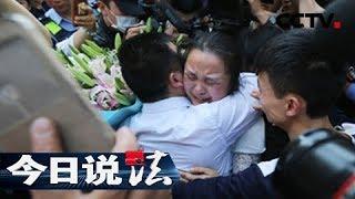 《今日说法》 20180513 二十四年的找寻:24年的牵肠挂肚 一朝相见泪流满面   CCTV今日说法官方频道