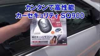 カーセキュリティ SQ900 取付方法 / カーメイト
