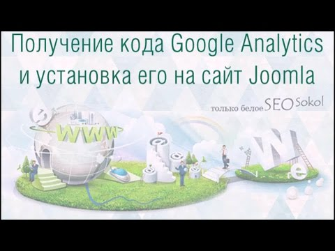 Получение кода Google Analytics и установка его на сайт Joomla - SeoSokol