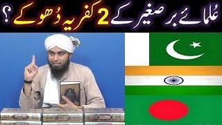 PAKISTAN, INDIA & BANGLADESH kay ULMA kay 2-KUFRIA Dhookay ??? (By Engineer Muhammad Ali Mirza)