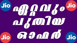 vuclip Jio Latest Offer | Dhan Dhana Dhan | After Summer Surprise Offer | MALAYALAM | NIKHIL KANNANCHERY