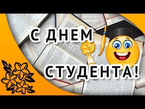 Песенка студента | Оригинальное поздравление с днем студента 25 января.