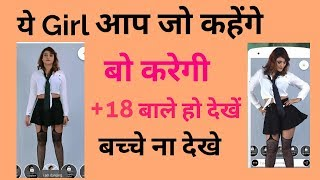Pocket girl | Android Application review in Hindi