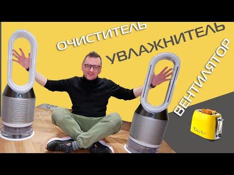 DYSON PH01— первый обзор в России (2020)