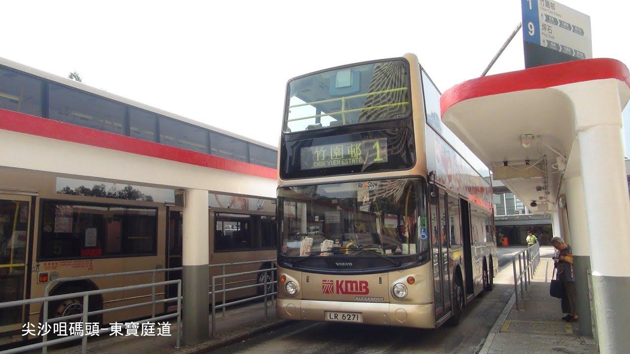 Hong Kong Bus KMB ASV87 @ 1 九龍巴士 Volvo Super Olympian 尖沙咀碼頭-東寶庭道 - YouTube