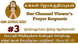 HTC Prayer Time I 12 & 13.09.2019 Channel Member's Prayer Requests I Pray for 9 members