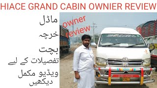 HIACE GRAND CABIN OWNER REVIEW 2012 MODEL