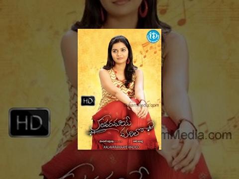 Kalavaramaye Madilo Telugu Full Movie || Kamal Kamaraju, Swati Reddy || Satish Kasetty || Sharath