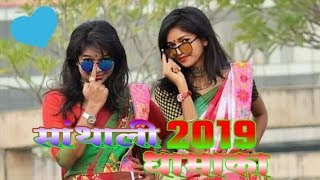 Santhali Dhamaka 2019*Dj Music*DJ Tanmoy Nd Chinmoy//DJ PoweR Of JharkhanD