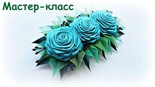 Заколка Розы Канзаши / Hairpin Rose Kanzashi / Rose Tutorial /DIY(In this video I show how to make a hairpin with roses. В этом видео я покажу, как сделать заколку с кручеными розами. Для таких закол..., 2016-04-21T14:25:41.000Z)