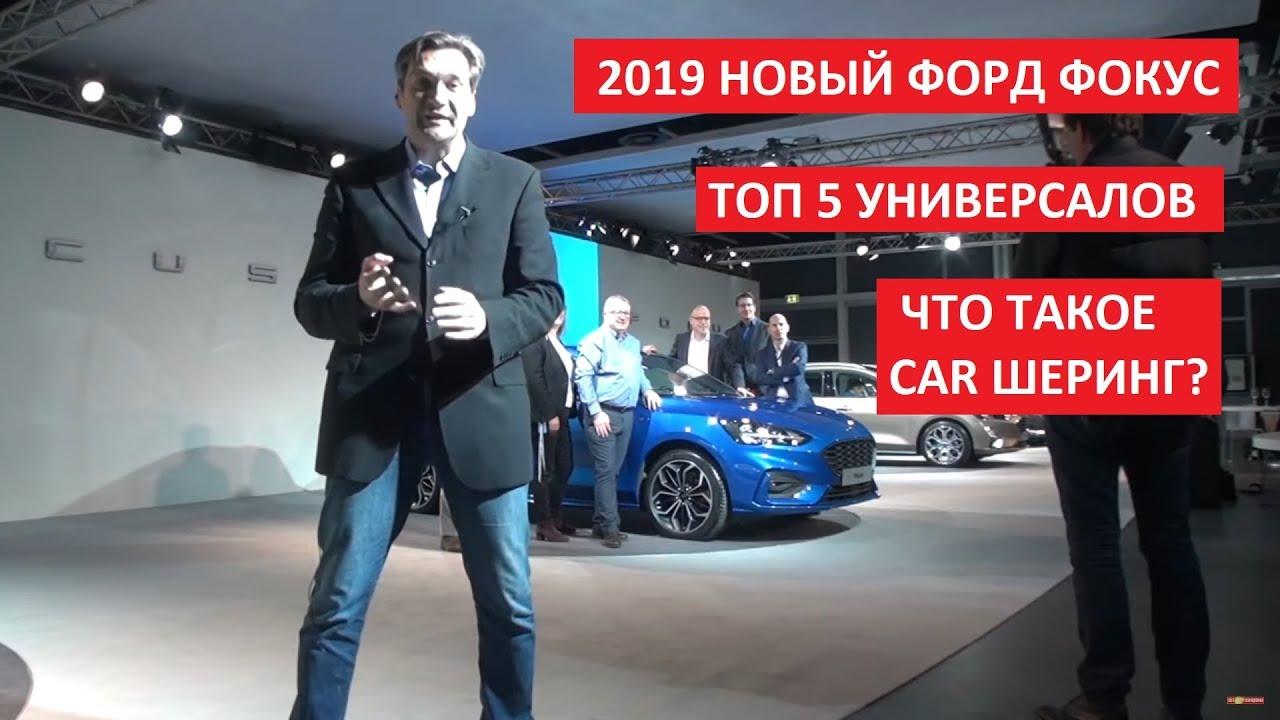New 2019 Ford Focus, Лада Веста СВ КРОСС и обзор универсалов, автоновости - выпуск Автопанорама