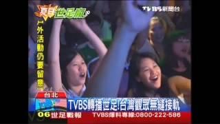 世足賽/TVBS轉播世足! 台灣觀眾無縫接軌