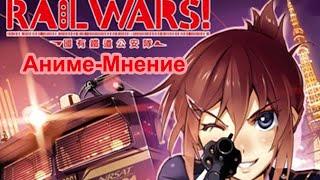 Аниме-Мнение 019 \ Rail Wars! \ Обзор by Orb_Master