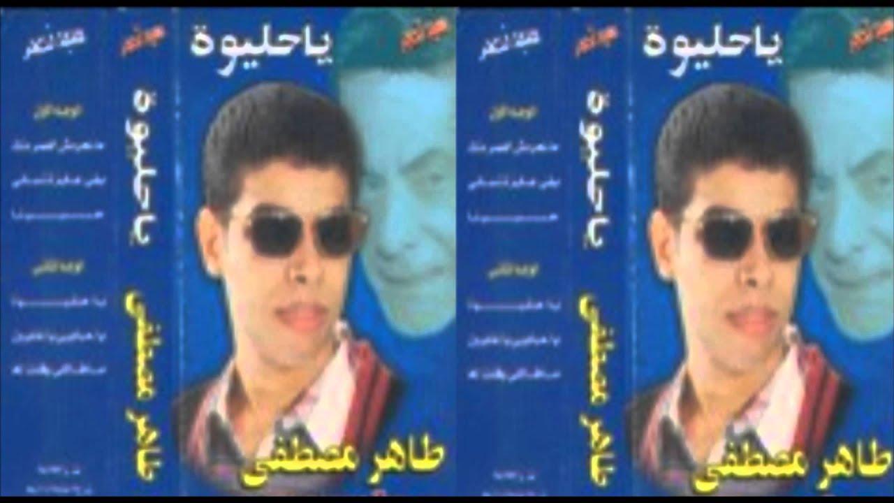 Taher Mustafa Ma Qale Wa Qoltloh طاهر مصطفي ما قالي و قولتلو Youtube