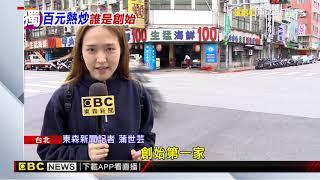 新店、長安東路熱炒一條街 誰是百元創始?