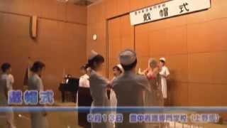 豊中看護専門学校戴帽式
