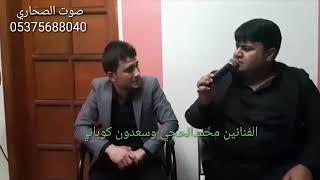 محاوره الفنانين محمد الحجي وسعدون كوباني صوت الصحاري