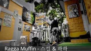[NEW] Ragga Muffin MV - Skull & HAHA