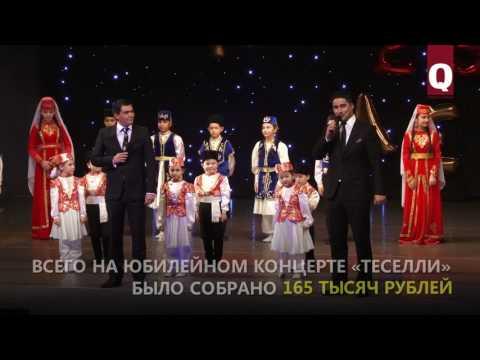 Ансамбль «Теселли» отметил юбилей благотворительным концертом.