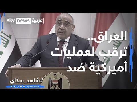 العراق.. ترقب لعمليات أميركية ضد فصائل ميليشيا الحشد  - نشر قبل 2 ساعة
