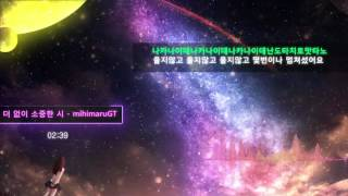 Vocal:mihimaruGT Song:더 없이 소중한 시 Youtube:https://youtu.be/a6...