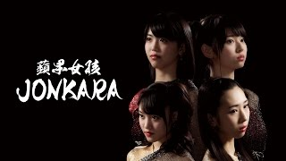 りんご娘代表曲「JONKARA」のMVを公開! 蘋果女孩是於2000年成立的一個...